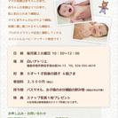☆★ フォトスタジオ de ベビーマッサージ ★☆ 12/9