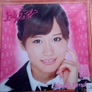 ◆最終値下げ◆送料込み◆ 元AKB48 前田敦子 未使用推しタオル