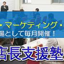 「第2回 久留米店長支援塾(kurume-msc)開催‼」