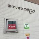 倉敷を中心とした岡山県南部の土地・建物の事なら・・・