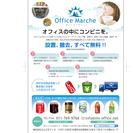 オフィス内用置きジュース・置き菓子の冷蔵庫設置場所獲得営業