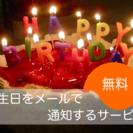 [無料]月齢対応!誕生日お知らせサービス|バースポップ