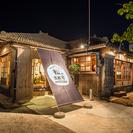 琉球古民家での創作沖縄料理店 ホールスタッフ&調理スタッフ募集