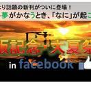 出版記念夏祭り!!石田久二 新刊発売!プレゼント付キャンペーン