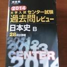 中古■河合塾 2014センター試験過去問レビュー 日本史B