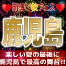 街コン夏フェスin鹿児島 【恋活・街コンの決定版!】夏を終わらせる...