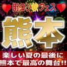 街コン夏フェスin熊本 【恋活・街コンの決定版!】夏を終わらせるの...