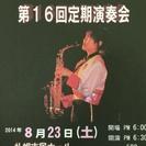 札幌では数少ないマーチングも 北海学園札幌高校吹奏楽部定期演奏会