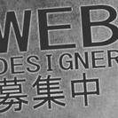 WEBコーディング・WEBデザイン・システム開発(PHP・MYSQL)