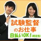 8/9(土)、10(日)の2日間でOK【酒折で人気の試験監督】時給...