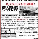 ★8/23(土)24(日)フランスベッド東京工場『特別セール!』