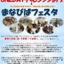 【北見・みんコワ】OneDayチャレンジショップ&まなびばフェスタ...