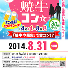 8月31日(日)第36回焼牛コン☆30代中心~初参加大歓迎~合コン...