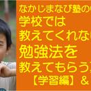 学校では教えてくれない勉強法をなかじまなび塾の中島先生から学ぶ【学...