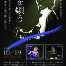 『大塚博堂』生誕70周年!   音楽の原点「こころ」を紡いだ博多・...