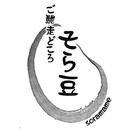 """和歌山市内中心地♪ """"和食居酒屋 そら豆""""であなたも一緒に…"""