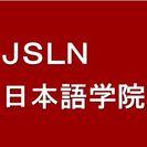 JSLN日本語学院 名古屋駅徒歩10分 ★週2回3か月¥55.000~