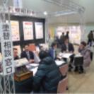 住宅リフォームフェア2015 in 札幌