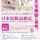 第三回日本化粧品検定(広島会場)