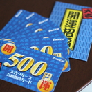★やきとりを2000円分無料で食べれます☆全国の大吉グループで使...
