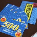 ★やきとりを2000円分無料で食べれます★全国の大吉グループで使...