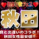 第8回街コン秋フェス in 秋田