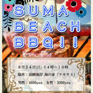 【須磨】8/24(日)須磨ビーチBBQ☆夏を満喫したい方にオススメ...
