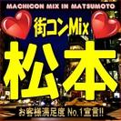 第3回 街コンMix in 松本 【恋活・街コンの決定版!】女性に...