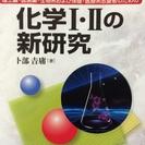 化学Ⅰ・Ⅱの新研究
