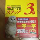 漢検3級+漢字学習ステップの画像