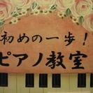 ♪♪ピアノが弾けるってステキ♪♪