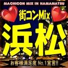 第11回街コンMix in 浜松 【食欲の秋、出逢いの秋!】女性早...