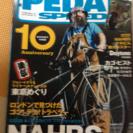 PEDAL+ペダルスピード