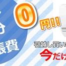 エアコン無料回収キャンペーン  0円 !!