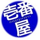 札幌壱番屋 ハウスクリーニング