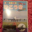 ひこうきスペシャル50++DVD