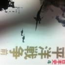 昭和日本史4太平洋戦争