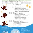 【当日参加可能】第4回 アカウミガメ保全のための勉強会 開催のお知らせ