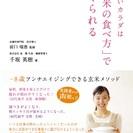 夏の疲れを「玄米」でぶっとばす!in 渋谷 トークショー