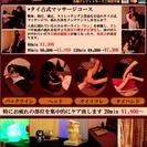 四谷三丁目駅 徒歩3分 女性専用カジュアルタイ古式マッサージサロ...