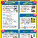 PLENTY スポーツフェスタ 田中千洋さんと走るランニングクリニック