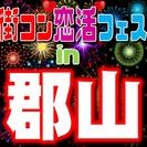 街コン恋活フェスin郡山 【恋活・街コンの決定版!】女性に優しい価...