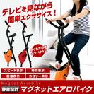 エアロバイク・腹筋トレーニング機器まとめてお譲りします