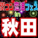 第9回 街コン恋活フェス in 秋田 【秋の食と恋愛のコラボスペシ...