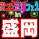 第9回街コン恋活フェス in 盛岡 【盛岡恋活決定版!】女性早割中...