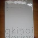 『商いデザイン』デザインの持つ、新たなパワーの発見と提案