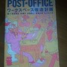 POST-OFFICE―ワークスペース改造計画