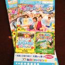(終了!)4名様無料券!ポルトヨーロッパ!最大6000円無料!