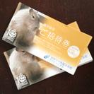(終了!)世界淡水魚園水族館アクアトトぎふ無料券!複数枚有!