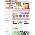 札幌不用品回収・遺品整理なら - 不用品・遺品整理のプロ集…